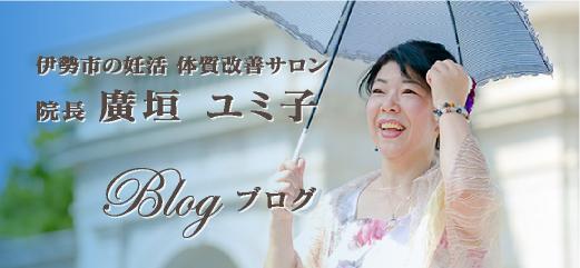 代表 廣垣ユミ子のブログ